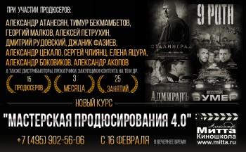 курс Мастерская продюсирования 4.0  - ПРОДЮСЕРСКИЙ КУРС.jpg